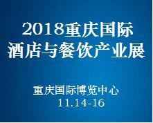 2018重庆 国际酒店与餐饮产业展