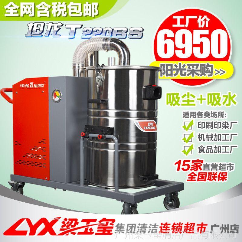 坦龙吸尘器工业吸尘吸水机大功率工业吸尘器工厂车间用吸尘吸水机