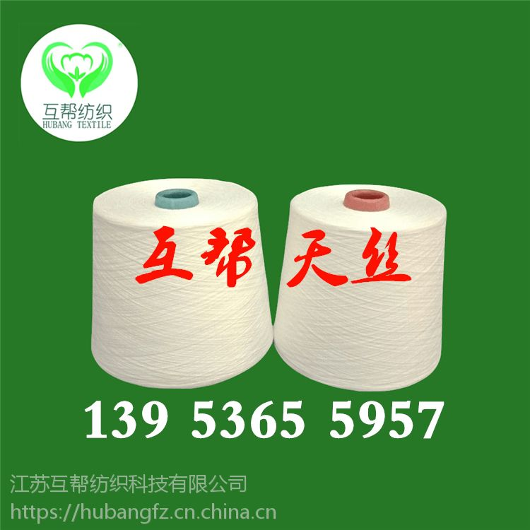 江苏互帮纺织科技有限公司专业生产金属紧密赛络纺天丝棉混纺纱21支现货