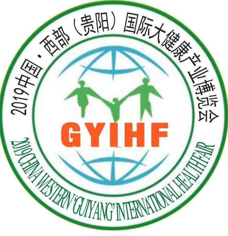2019中国.贵阳国际大健康养生产业博览会