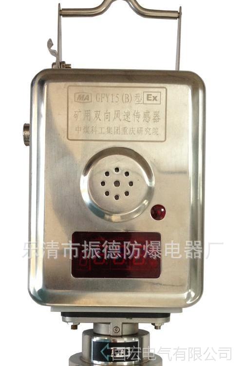 厂家直销GFY15(B)型矿用双向风速传感器煤科院