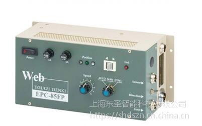 东电研EPC-85FP光电纠偏用于特殊用途超大网孔纠偏光电传感器