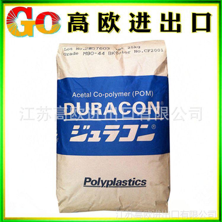 原装进口 POM/日本宝理/CH-20 20%碳纤增强 导电 耐磨损