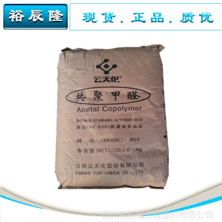 POM/云天化/GM90 ST-10 ST-20 共聚甲醛 国产POM 价格便宜 医用级
