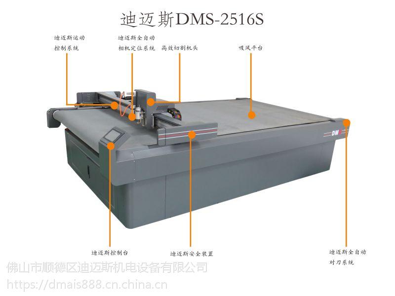 广告裁切机迪迈斯DMS-2516A
