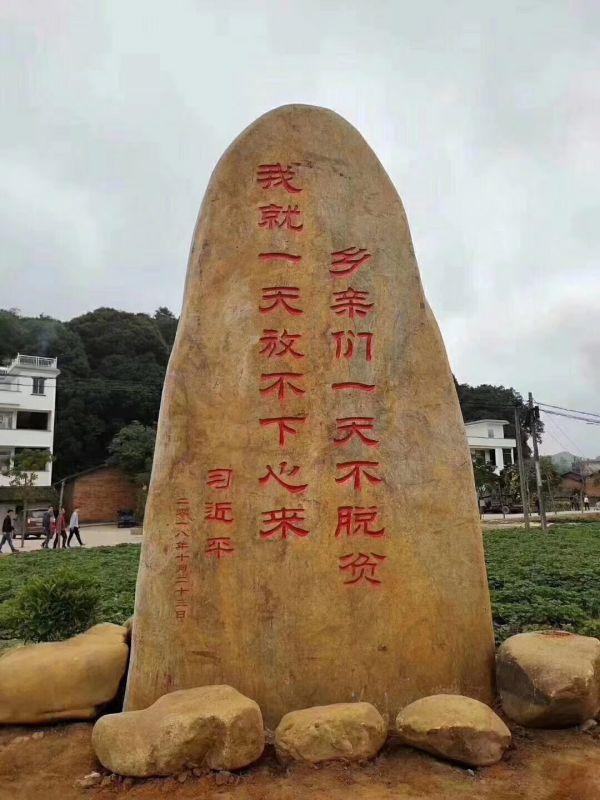 景观石 黄蜡石 刻字石 招牌石