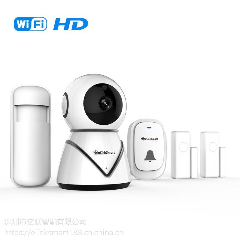 亿联智能家居家庭套装/智能看家宝家庭套装/无限WIFI网络摄像头/家用监控摄像机