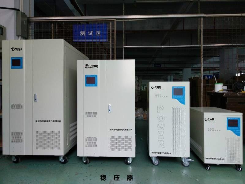 华鑫泰电气全自动稳压器,补偿式稳压器,无触点稳压器的生产销售