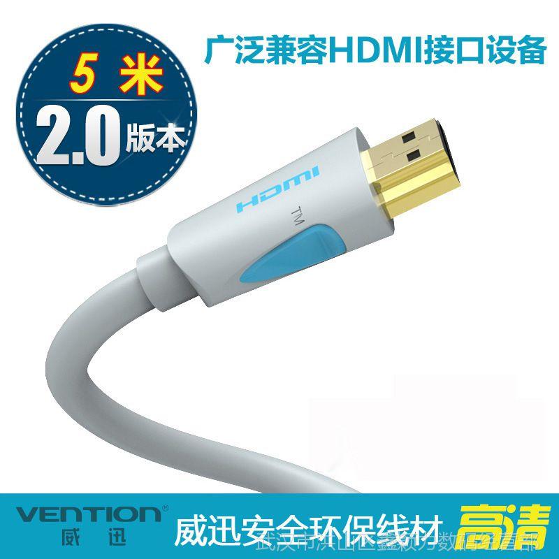 威迅5米hdmi线2.0版4k HDMI高清3d电脑连接电视投影仪数据线镀金