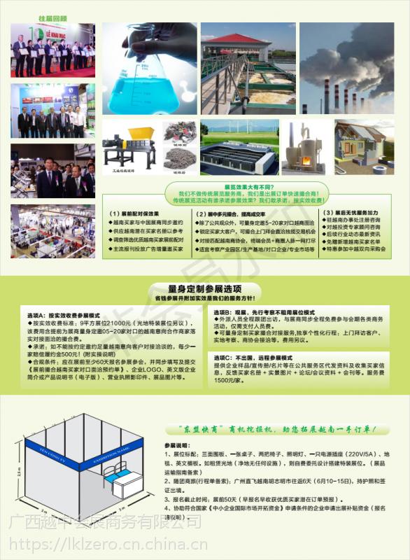 2019年第十一届越南国际新能源及节能环保展览会
