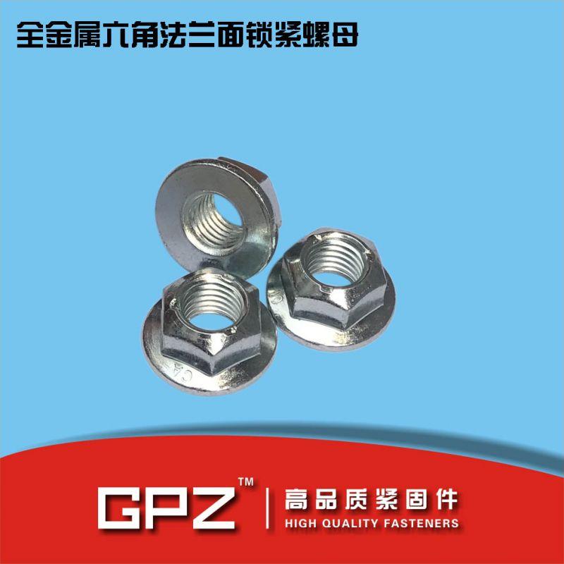 GB6187全金属六角法兰面锁紧螺母