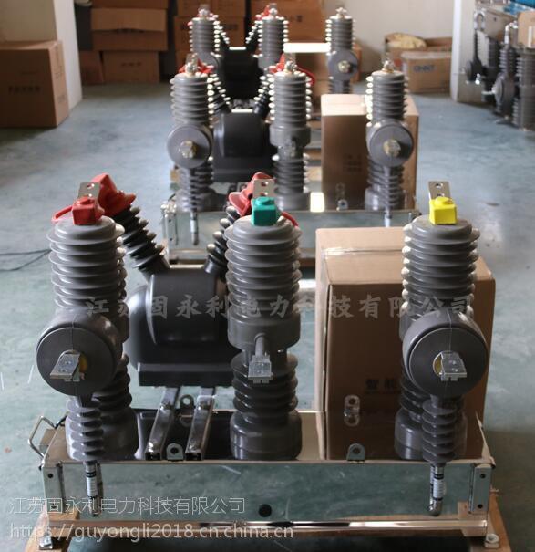 固永利电力|ZW32-12/630|高压10KV真空断路器