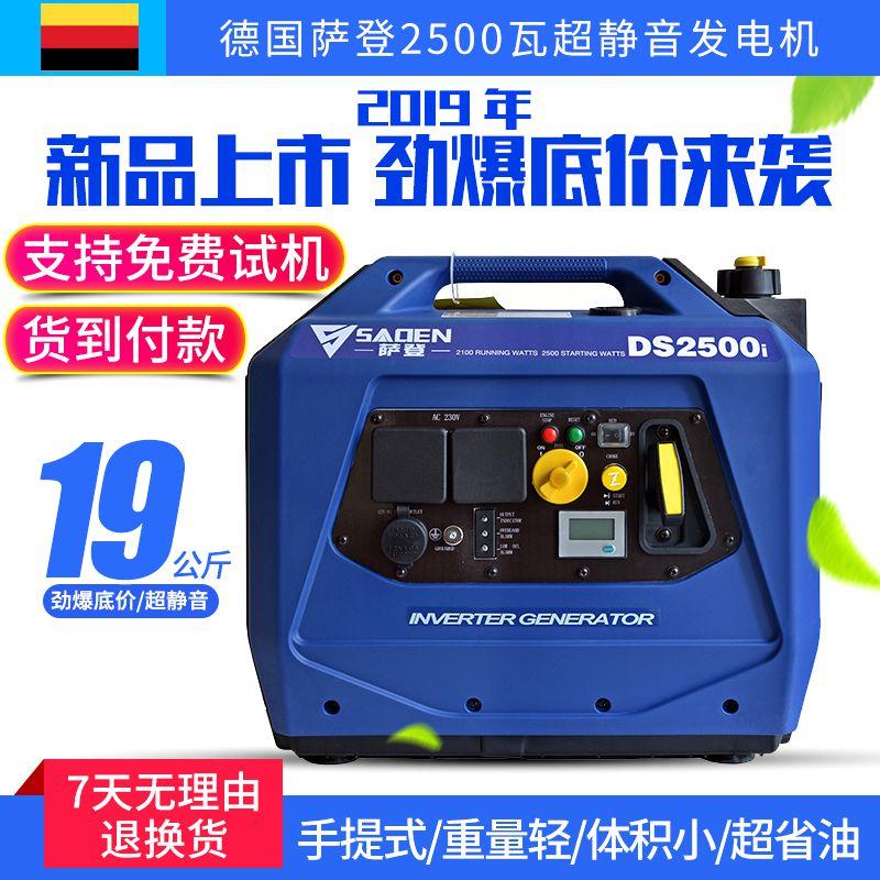萨登2.5千瓦220v小型手提式静音汽油发电机