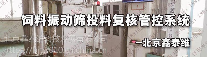 更智能的饲料震动筛投料管控系统