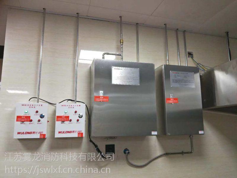 厨房灭火设备厂家江苏雾龙厂家直销厨房自动灭火设备