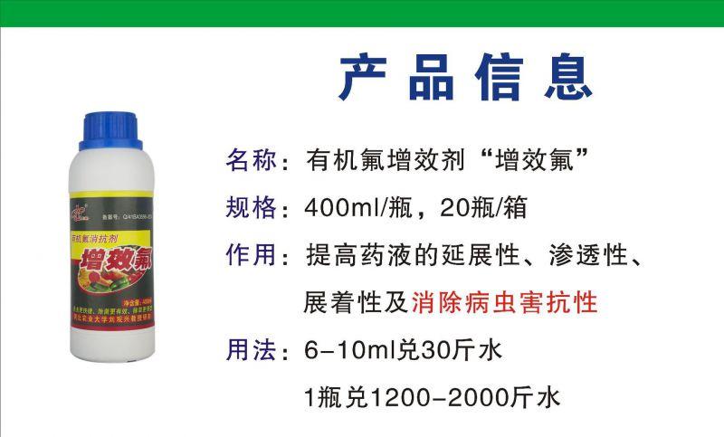 提高肥料利用率延展性渗透性有机氟增效王助剂