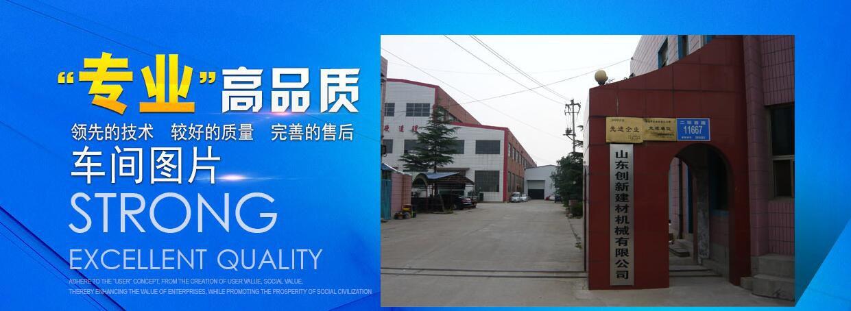 山东创新建材成套设备有限公司