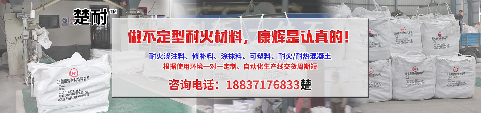 郑州康辉耐材有限公司
