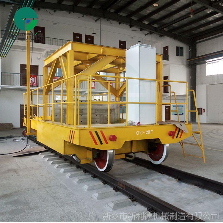 滑触线地爬车工件转运轨道平板车定制生产