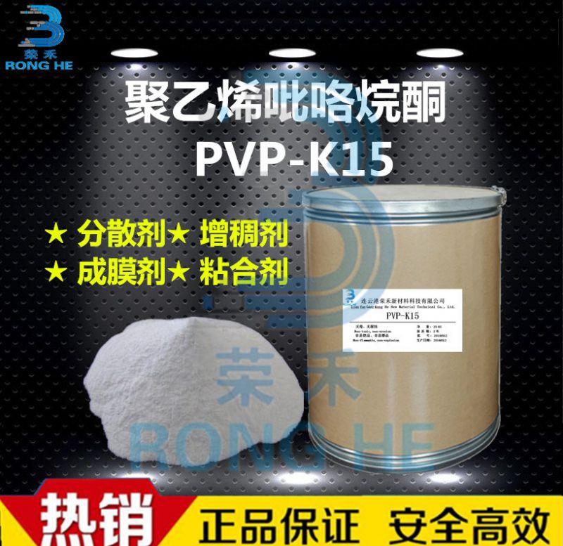 聚维酮K15 生产厂家直供 粘合剂 成膜剂 聚乙烯吡咯烷酮