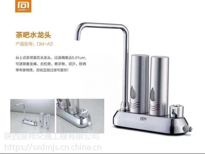 大迈净化水龙头DM-A3 茶吧机直饮净水龙头 保留矿物质净水
