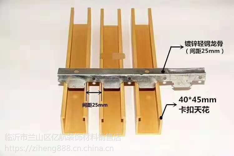 七彩桥生态木40*20吊顶天花扣板可包覆厂家直销防霉阻燃