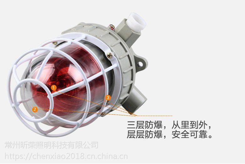 海洋王BBJ防爆强光声光报警器 LED安全警示灯 信号灯220V 24V