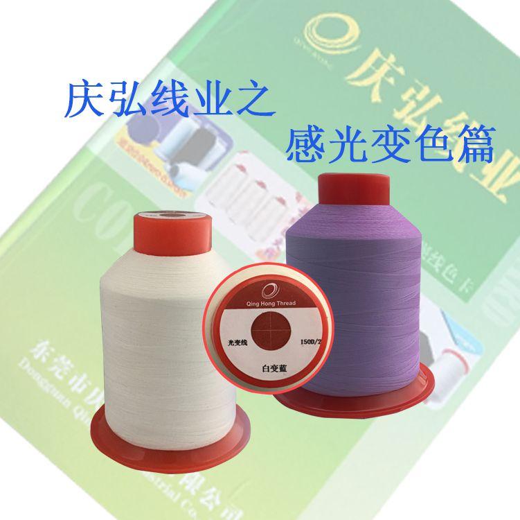 庆弘线业光变线供应批发,白变紫变色线