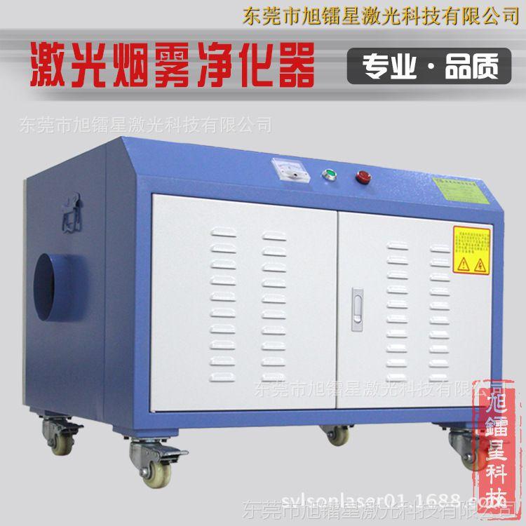 激光静电吸附烟尘处理设备 激光工业烟雾净化机器 激光镭雕除烟机