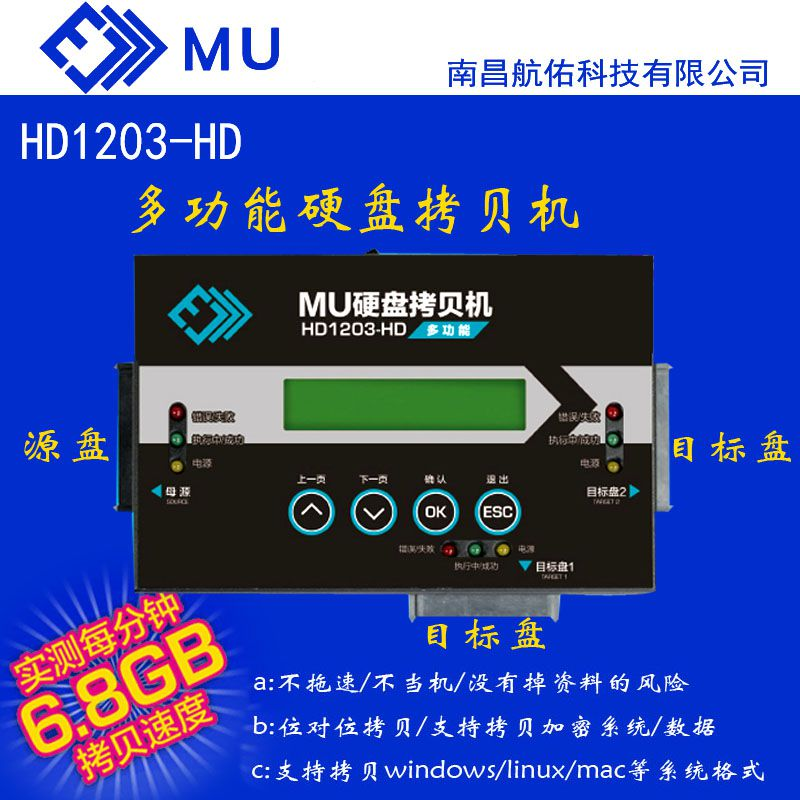 HD1202/03/04一对一二三硬盘拷贝机快速复制
