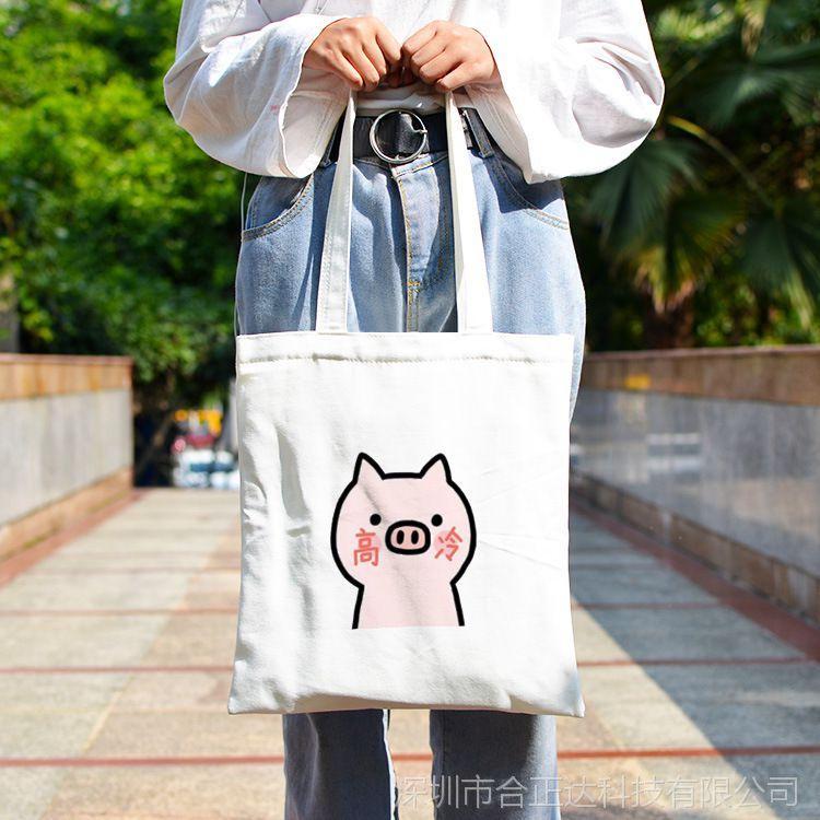 可爱卡通小猪帆布袋chic女单肩包手提袋定制环保购物袋可印字logo