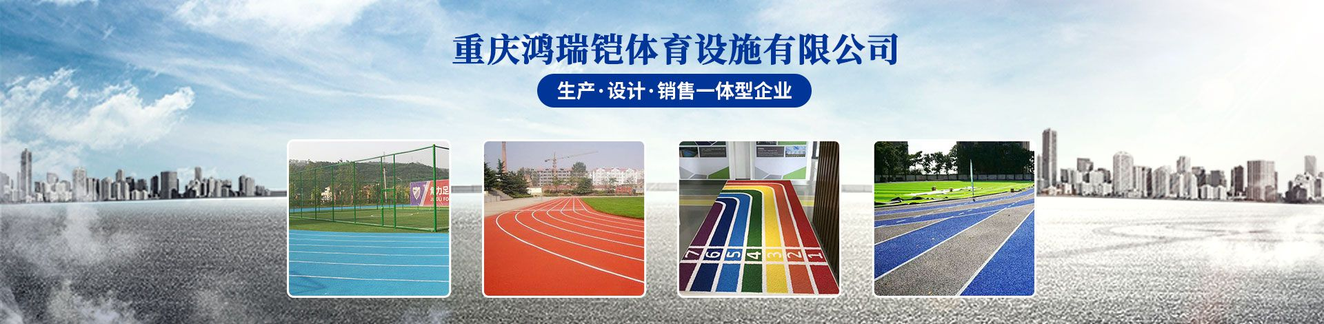 重庆鸿瑞铠体育设施有限公司