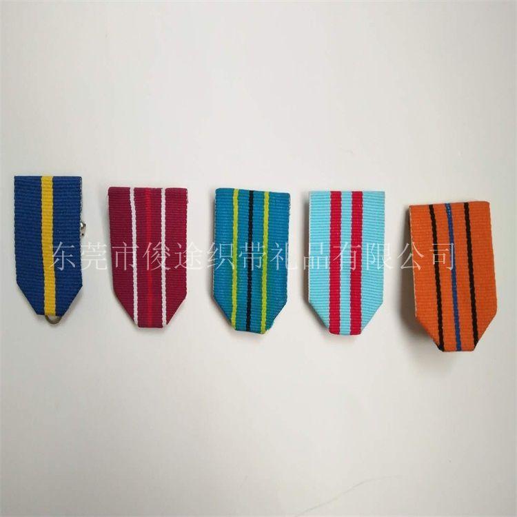 涤纶间色织带做成的佩戴在胸上的奖章带直销深圳