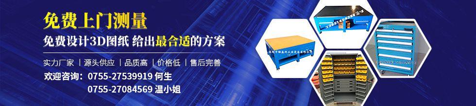 深圳市锦盛利工业设备有限公司