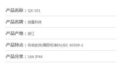 启星QX-101 3P/16A工业明装插座
