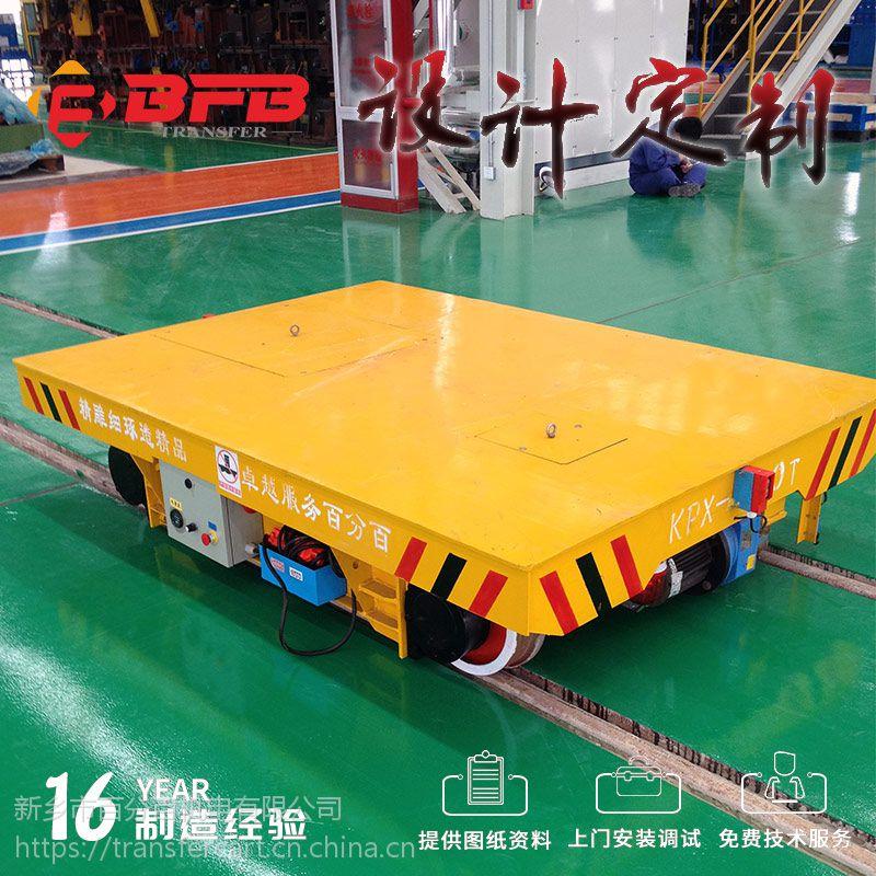 供应20吨炼钢电弧炉轨道平板车 机械加工定制电动平板车厂家