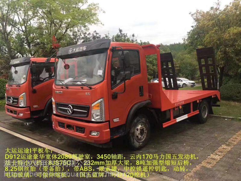 大运蓝牌170马力挖机平板运输车1.8L可拉130挖机拖车