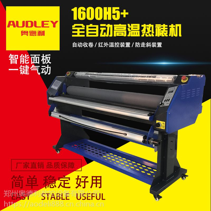 奥德利覆膜机|低温冷裱覆膜设备|经济型印刷包装|厂家发货,一年质保