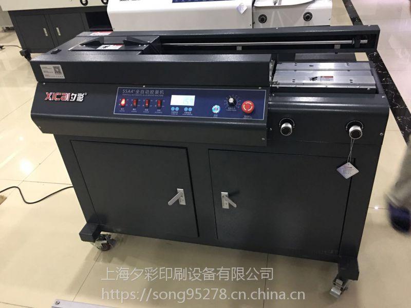 上海夕彩 全自动胶装机55A4+ 新品促销活动