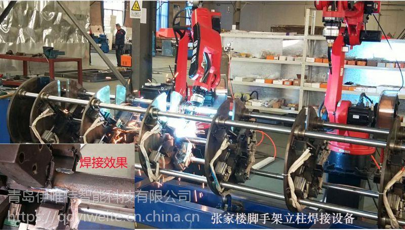 焊接机器人 自动焊接设备 全自动焊接机 自动焊接机械手 伊唯特