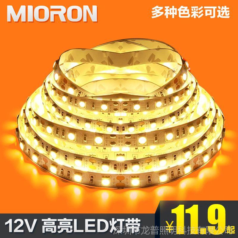 妙朗led灯带5050高亮七彩灯条彩色贴片吊顶柜台灯槽软光带12V