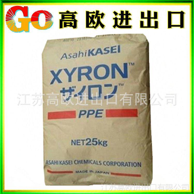 耐高温PPO/日本旭化成/540v 聚苯醚进口工程塑料 阻燃