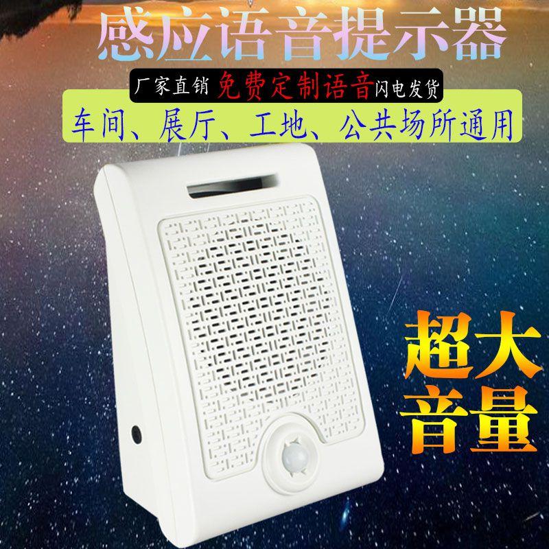 红外人体感应语音提示器 工地安全语音提醒播放器 车间安全提醒器大音量喇叭PowerSound