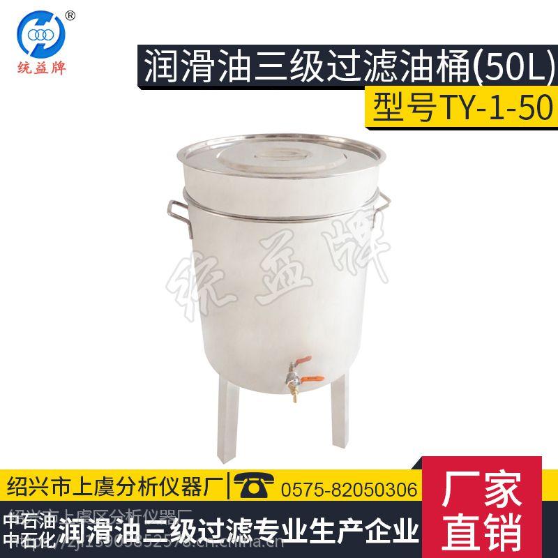 【统益牌 润滑油三级过滤桶 一级过滤油桶 50L 不锈钢 厂家直销】