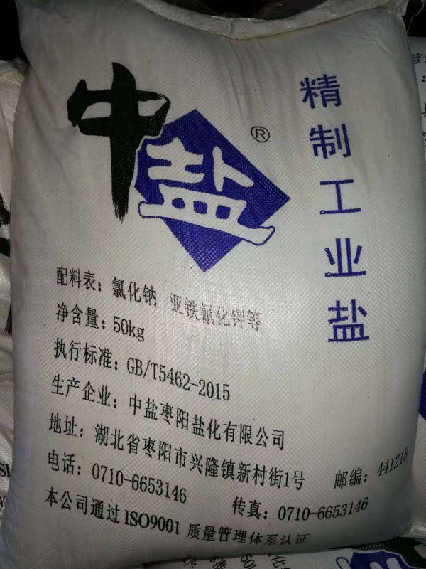 西安工业盐融雪剂西安环保融雪剂西安中盐精制工业盐