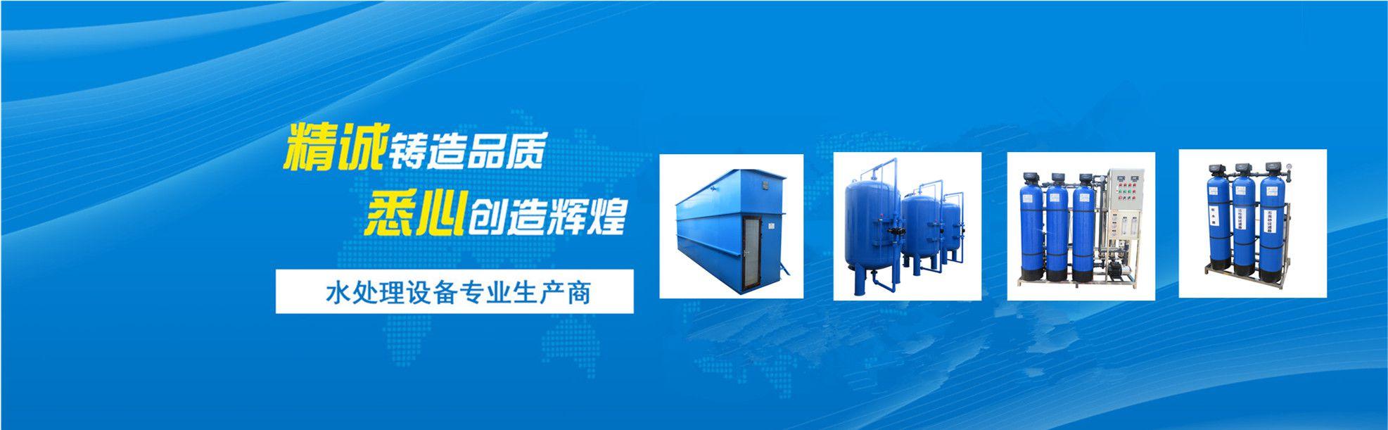 广西华兰达净水设备有限公司