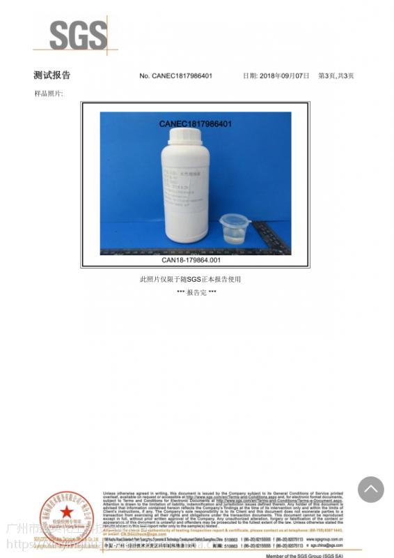 电扇电机水性绝缘漆替代德国进口的1000-70型号产品***