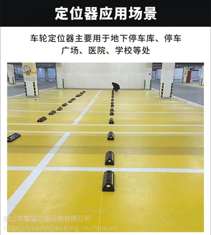 粤盾交通汽车定位器车位停车器橡胶阻车器车轮定位器减速带挡车器橡塑板防撞条(图5)