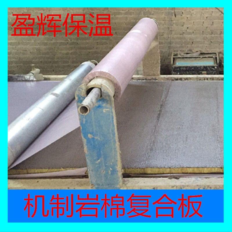 外墙机制岩棉复合板   A级岩棉防火板
