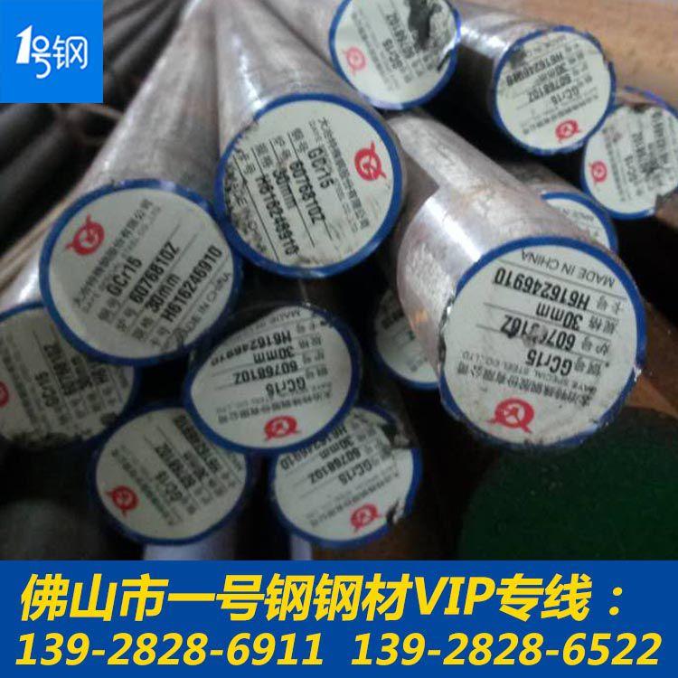 广东GCR15轴承钢